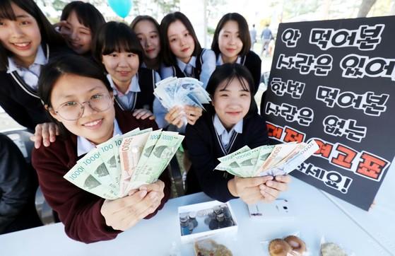 대전여고 제과제빵 동아리 학생들이 위아자 나눔장터에서 수익금을 들고 웃고 있다. [프리랜서 김성태]