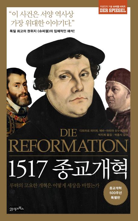 『1517 종교개혁』