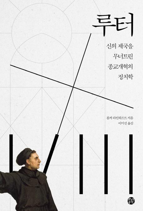 『루터:신의 제국을 무너트린 종교개혁의 정치학』