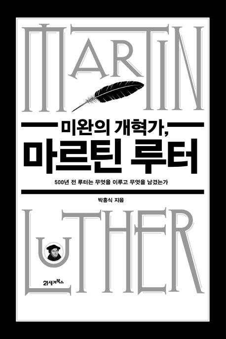 『미완의 개혁가, 마르틴 루터』