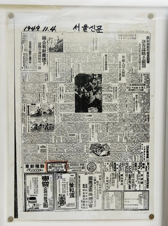 이문설농탕이 소개된 1940년대 신문 기사. 김경록 기자