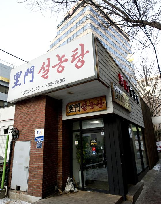 100년 넘게 이어온 유서 깊은 이문설농탕 외관. 김경록 기자