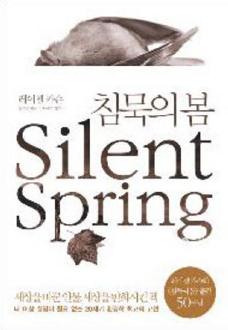 책 '침묵의 봄', 레이첼 카슨 지음.