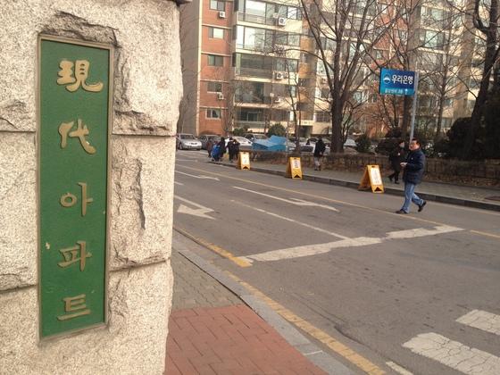압구정동 현대아파트 단지 입구. [중앙포토]