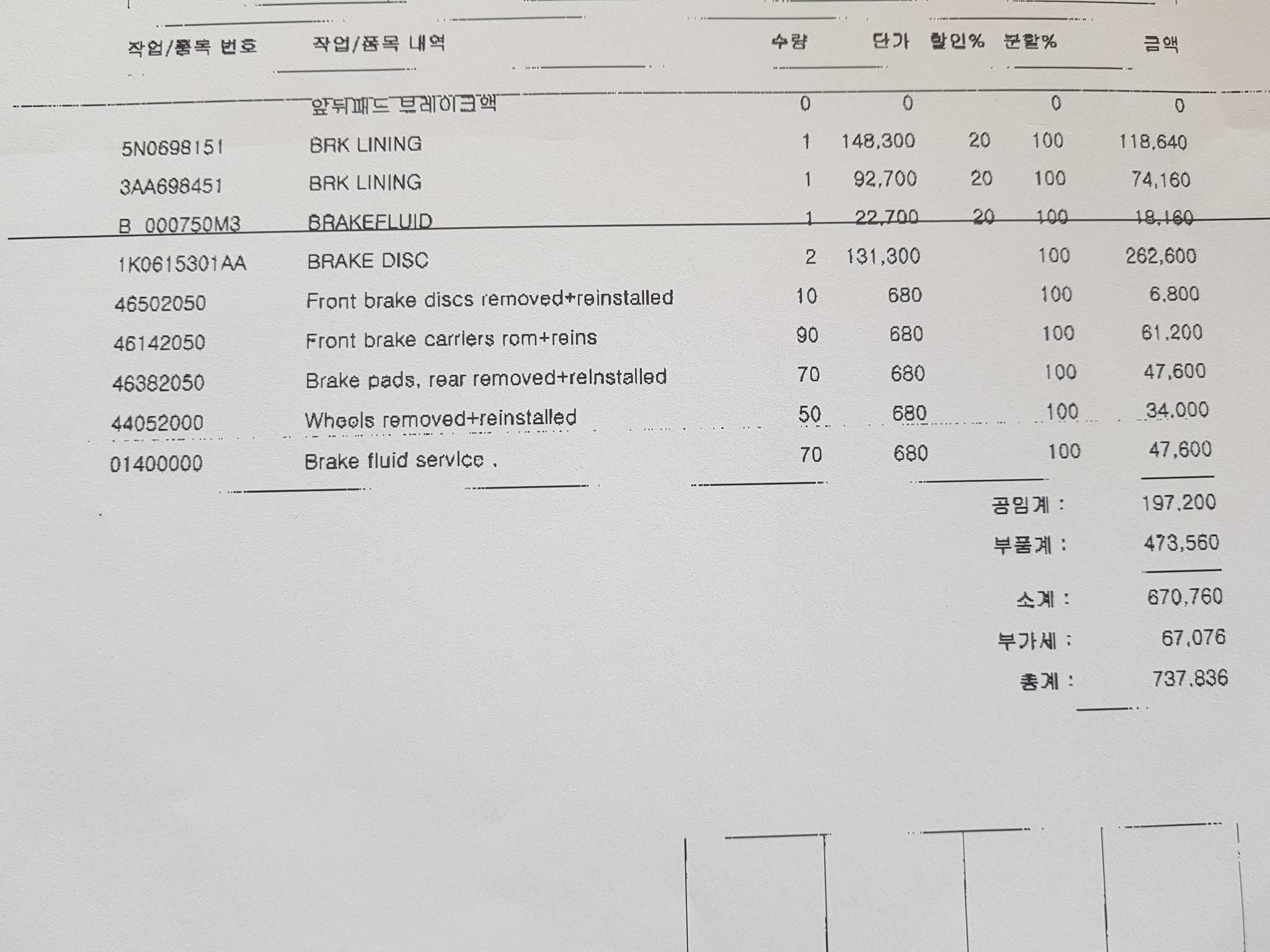 김도현씨가 폭스바겐 클라쎄오토에서 받은 견적서.브레이크 패드 등을 교체하는 비용이 73만여원이다.