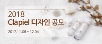 끌라삐엘 '2018년 화장품 패키지 디자인 공모전' 개최
