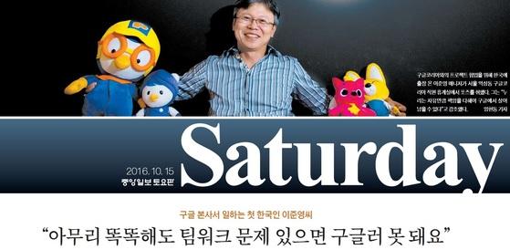 중앙일보 2016년 10월 15일자. [중앙포토]