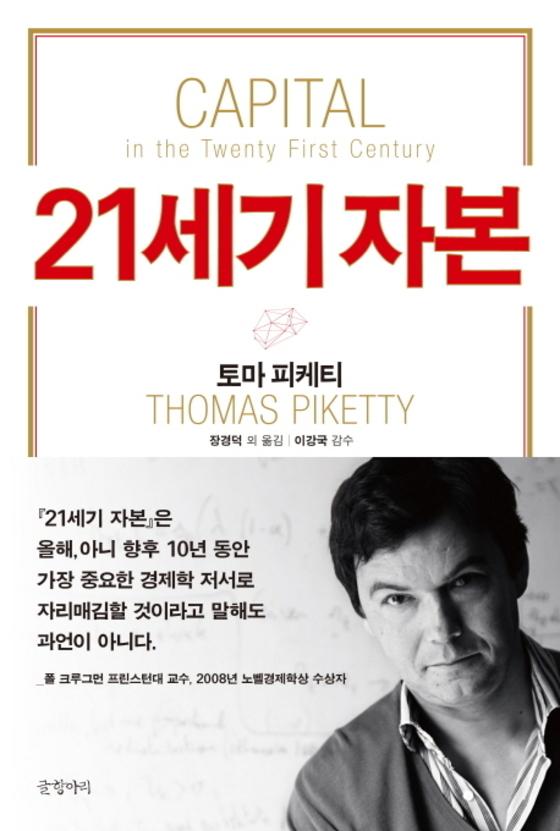 토마 피케티의 '21세기 자본'. 그는 글로벌 자본세를 도입하고 누진세를 늘려 부의 재분재를 이뤄야 한다고 주장한다. [중앙포토]