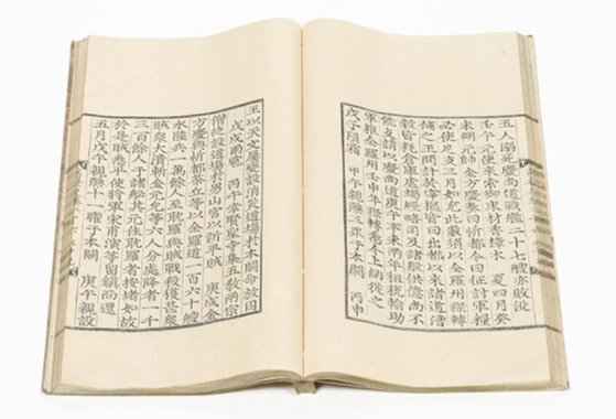 1451년 문종 때 편찬된 고려사. 고려말 부와 권력을 손에 준 권문세족의 부패 상황이 자세 묘사돼 있다. [중앙포토]