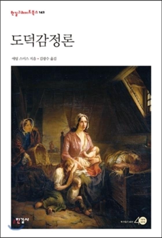 애덤 스미스의 '도덕감정론'. [한길사]