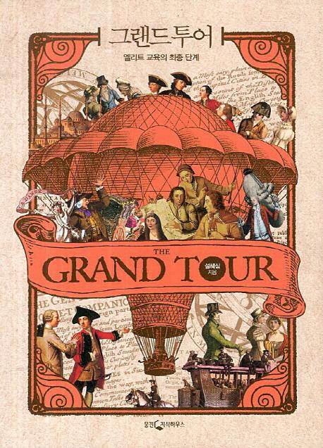 18세기 유럽에서 유행했던 교육적 목적의 여행. 귀족 자제들은 당대 최고의 지식인들과 함께 영국과, 프랑스 이탈리아 등을 여행하며 견문을 넓혔다. 애덤 스미스, 에드워드 기번 등은 그랜드 투어에서 영감을 얻어 역작을 남기기도 했다. [웅진지식하우스]