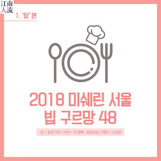 [카드뉴스] 2018 미쉐린 서울 빕 구르망 맛집 정복기 ①탕