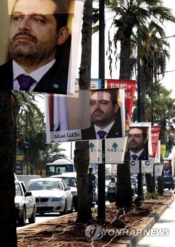 레바논 거리에 걸린 하리리 총리의 포스터. 레바논 대통령 등은 하리리가 사우디의 지시를 받고 사임을 발표했으며 현지에서 가택 연금돼 있다고 주장했다. [AFP=연합뉴스]