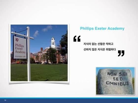 저커버그가 졸업한 필립스 엑시터 아카데미. 이 학교에선 수업과 생활의 모든 밑바탕에 인성교육이 깔려 있다. [필립스 엑시터]
