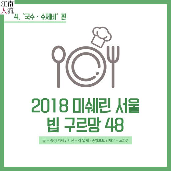 [카드뉴스] 2018 미쉐린 서울 빕 구르망 48 ④국수·수제비