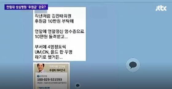 [JTBC 뉴스룸 캡처]