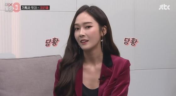 [사진 JTBC 방송 캡처]
