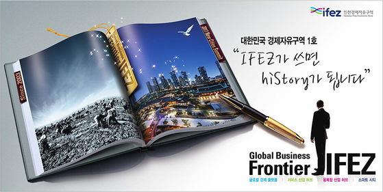 인천경제자유구역청 'Global Business Frontier IFEZ'