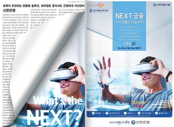 신한은행 'Do first, Be the NEXT'