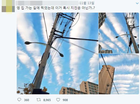 지난 13일 한 네티즌이 트위터에 게시한 사진. [사진 트위터 캡처]