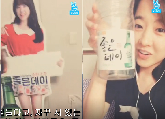 Park Bo-young showing her fans the bottle that her brother-in-law took from a restaurant.
