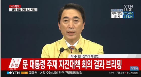 박수현 청와대 대변인이 15일 문재인 대통령이 주재한 지진대책회의 결과를 브리핑했다. [사진 YTN]