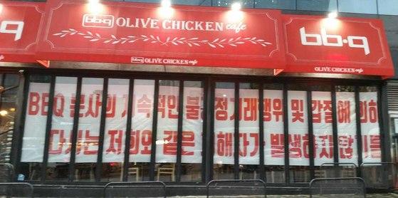 지난 10일 서울 삼성동 BBQ봉은사점 김인화 점주는 'BBQ 본사의 지속적인 불공정거래행위 및 갑질에 의하여 다시는 저희와 같은 피해자가 발생하지 않기를 바랍니다'라는 현수막을 걸었다. 김영주 기자
