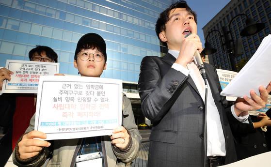 지난 9일 서울 중구 한국장학재단 서울사무소 앞에서 대학생들이 '입학금 폐지' 기자회견을 하고 있다. [연합뉴스]