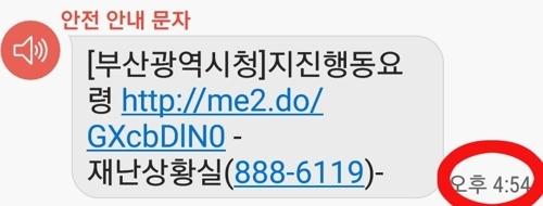지진발생 2시간 25분뒤 도착한 지진행동요령 문자 [연합뉴스]