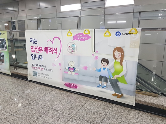 지하철 9호선 신논현역에 붙어있는 임산부 배려석 홍보 프래카드. 함종선 기자