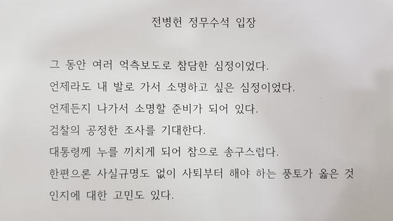 전병헌 청와대 정무수석이 15일 청와대 기자단에 배포한 입장문