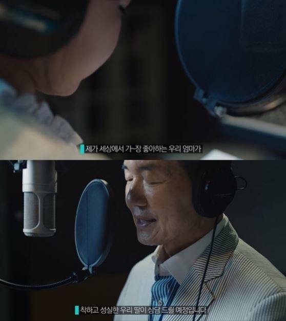 [사진 유튜브 GS칼텍스 '마음이음 연결음' 캡처]