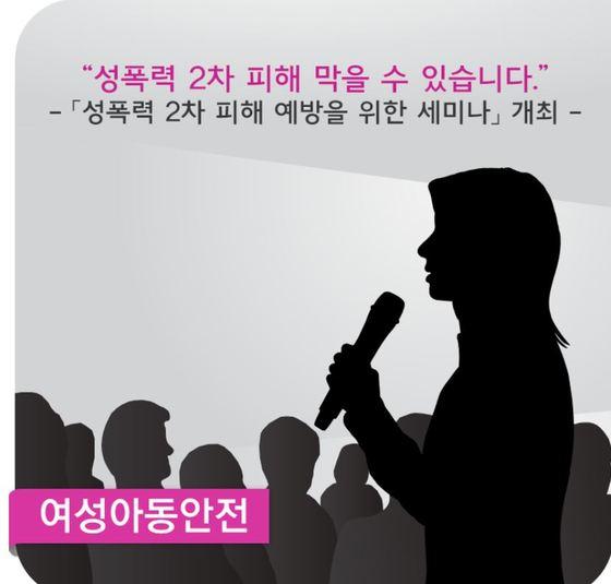 [여성가족부 블로그 캡처]