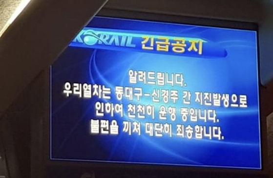 15일 오후 포항지역에서 지진이 발생한 가운데 동대구에서 신경주를 향하는 KTX 열차 모니터에 지진 긴급 공지문이 나오고 있다. [연합뉴스]