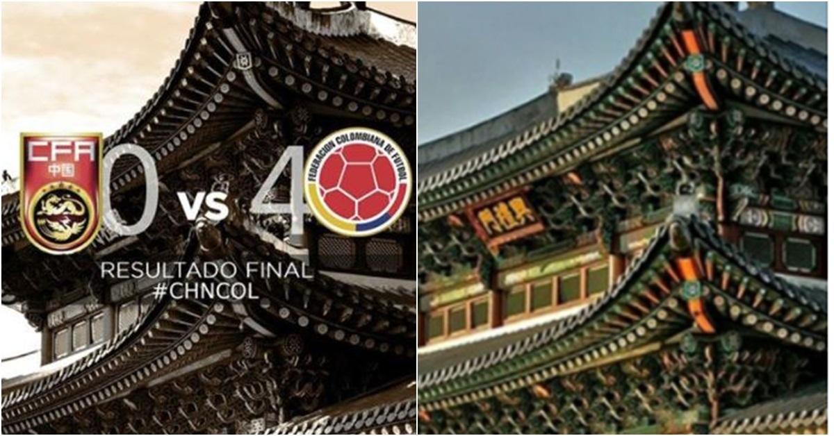 제보 사진. 왼쪽이 콜롬비아 축구협회가 사용한 사진. 오른쪽은 경복궁 흥례문 사진이다.