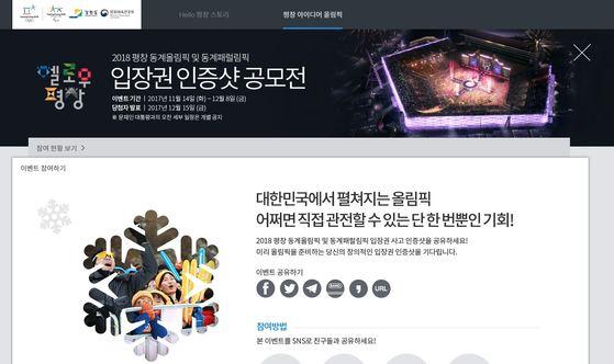 평창겨울올림픽 홍보 사이트인 '헬로우 평창'(www.hellopyeongchang.com)에서는 입장권 인증샷 이벤트가 진행 중이다. [홈페이지 캡처]