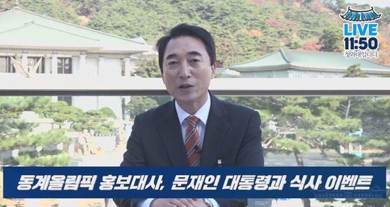 박수현 청와대 대변인이 15일 페이스북 라이브를 통해 문재인 대통령과의 점심 이벤트 소식을 알리고 있다. [페이스북 캡처]