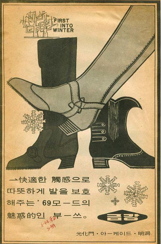 금강제화의 과거 겨울 부츠 광고 이미지