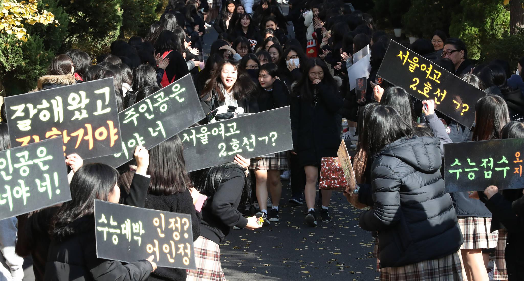 서울여고 학생들이 선배인 고3 수험생들의 고득점을 기원하며 응원을 하고 있다. 우상조 기자