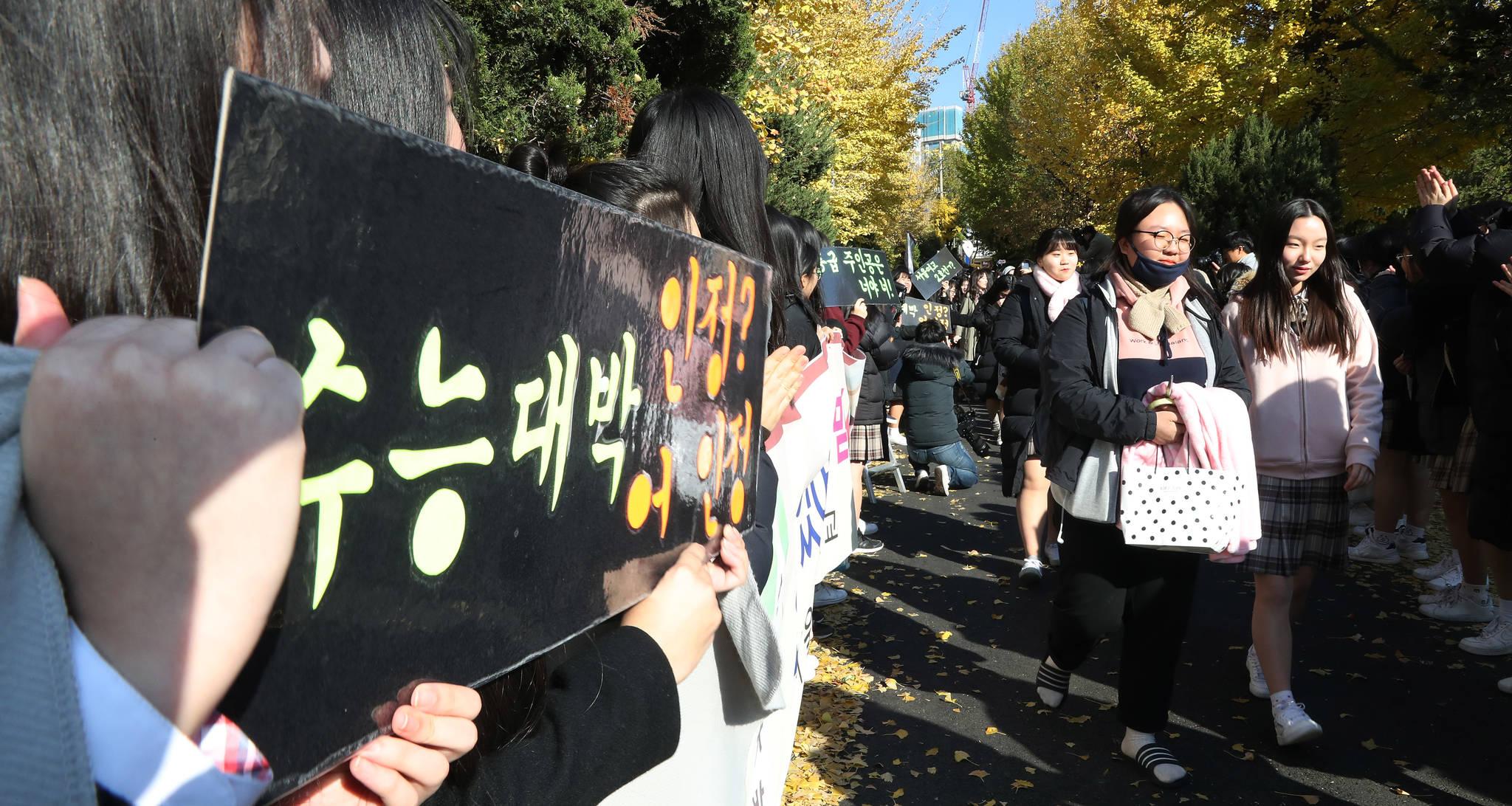 서울 마포구 서울여고에서 수험생들이 후배들의 응원을 받으며 학교를 나서고 있다. 우상조 기자