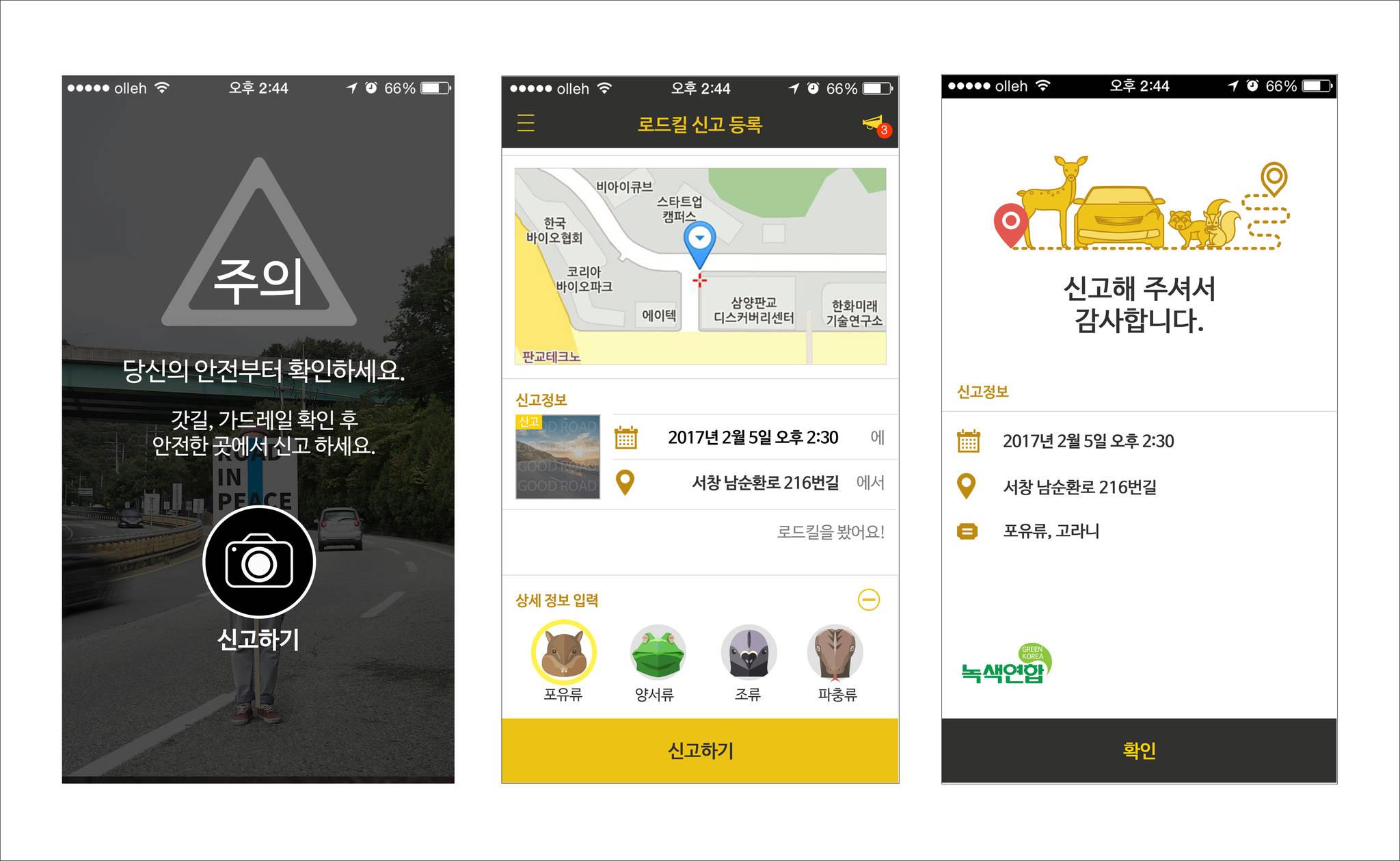 녹색연합이 개발한 로드킬 방지 앱 [중앙포토]