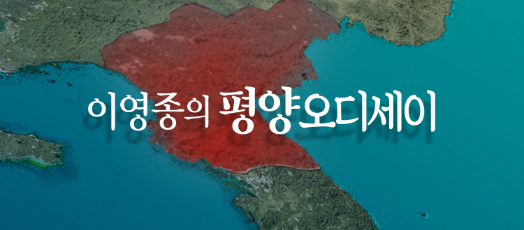 [이영종의 평양 오디세이] 극장국가 북한 … '피바다' 연극은 이제 막 내려야