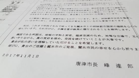 """일본 가라쓰시, 자매도시 여수에 """"소녀상 설치 우호교류에 영향"""" 서한"""