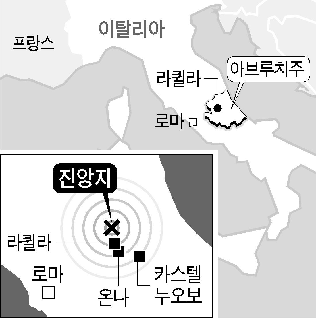 2009년 발생한 이탈리아 라퀼라 지진의 진앙 위치 [중앙포토]