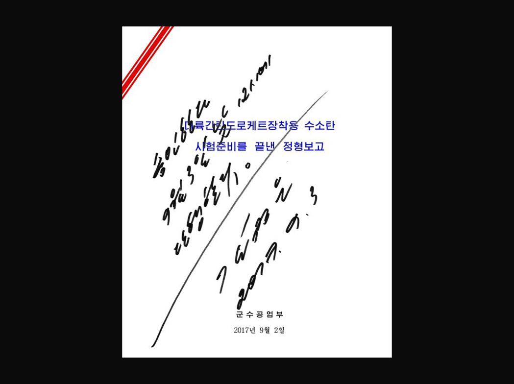 지난 9월 3일의 '대륙간탄도로케트장착용 수소탄 시험준비를 끝낸 정형보고'라는 제목의 보고서를 승인한 김정은의 사인.