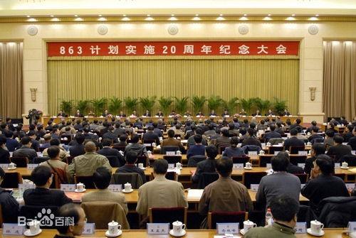1986년 3월에 열렸다고 해서 붙여진 863 계획. 중국의 과학 기술 정책의 핵심 중 하나다. [사진 바이두 백과]