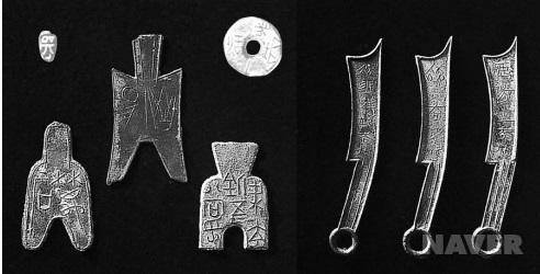 춘추전국시대엔 상업과 유통이 발달해 다양한 화폐가 출토됐다. [네이버]