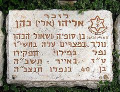 예루살렘 헤르지 산의 국립묘지에 설치된 엘리 코헨 추모 석판. 시리아에서 그의 유해를 찾아 환국시키는 작전이 지금도 진행 중이다. [중앙포토]