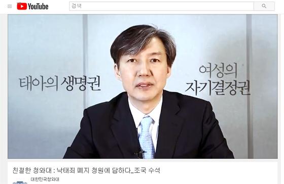 조국 청와대 민정수석이 26일 유튜브 동영상을 통해 낙태죄 폐지 청원에 답변하고 있다. [사진제공=유튜브 캡처]