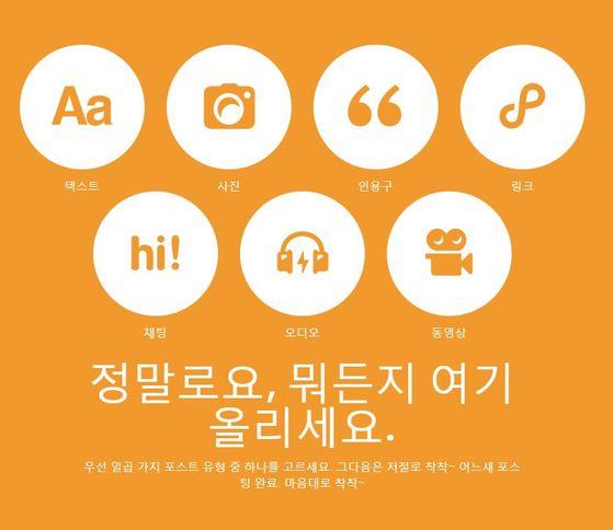소셜미디어 '텀블러'에 나온 한국 사용자들의 적극적인 사용을 권장하는 메시지와 텀블러 로고를 합성한 이미지. 텀블러 내에는 각종 성인물과 성범죄를 조장하는 게시물이 미성년자에게도 그대로 노출돼 있지만 텀블러는 게시물에 대한 규제와 심의를 거부하고 있다.